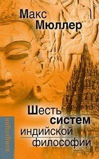 Мюллер Ф. Шесть систем индийской философии тимощук а шавкунов и матвеев с 6 систем индийской философии