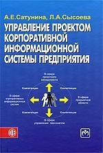 Сатунина А., Сысоева Л. Управление проектом корпоратив информ системы предпр