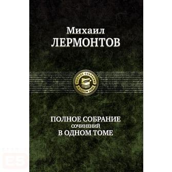 купить Лермонтов М.Ю. Лермонтов Полное собрание сочинений в одном томе по цене 802 рублей