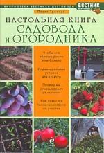 Настольная книга садовода и огородника Библиотека вестника цветовода Траннуа П Эксмо