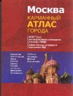 Москва Карманный атлас города