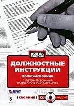 Монетова Л. Должностные инструкции с учетом требований ларионова г новые должностные инструкции сотрудников доо