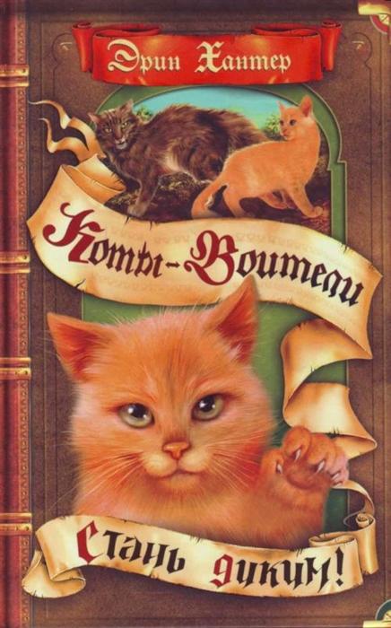 Стань диким (Хантер Э.) - купить книгу с доставкой в интернет-магазине «Читай-город». ISBN: 978-5-00111-026-2