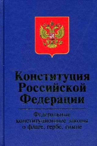 Баглай М. (комм.) Конституция РФ Федер конст законы о флаге гербе гимне