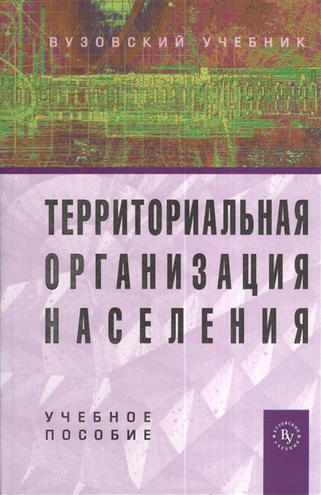 Чистяков Е. (ред.) Территориальная организация населения Учеб пос