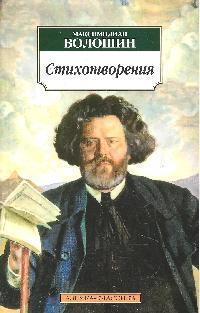 Волошин Стихотворения (Волошин М.) - купить книгу с доставкой в интернет-магазине «Читай-город». ISBN: 978-5-389-03121-0
