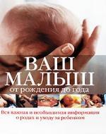 Андреева Е. (пер.) Ваш малыш от рождения до года Вся важная и необход информация ваш малыш от рождения до двух лет