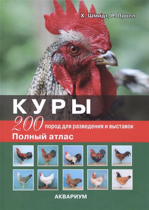Шмидт Х., Пролл Р. Куры 200 пород для разведения и выставок Полный атлас