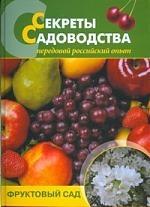 Секреты садоводства фруктовый сад Чухляев И Деменко В Ниола - Пресс