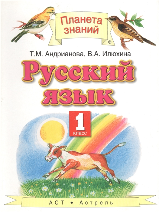 Русский язык 1 кл Учебник