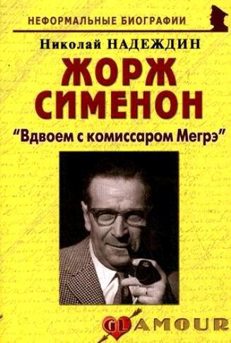 Надеждин Н. Жорж Сименон Вдвоем с комиссаром Мегрэ цена 2017