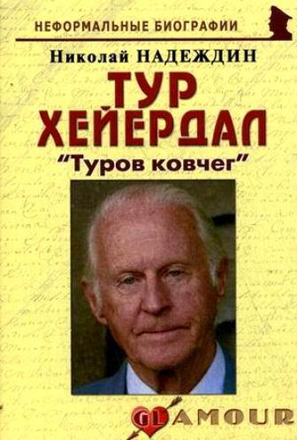 Надеждин Н. Тур Хейердал Туров ковчег тур хейердал книги