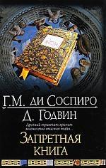 Соспиро Г. Запретная книга