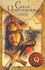Сабля Чингизидов