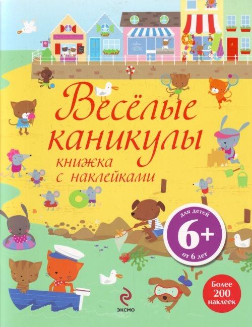 Веселые каникулы Книжка с наклейками