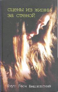 Вишневский Я. Сцены из жизни за стеной вишневский я смешанные чувства комплект из 4 книг