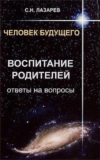 Лазарев С. Человек будущего Воспитание родителей Ответы на вопросы