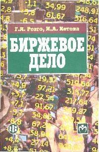 Биржевое дело Учебник