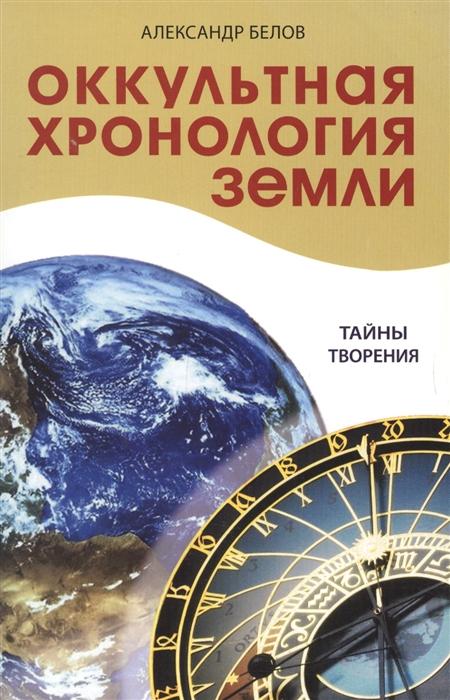 Оккультная хронология Земли Тайны творения