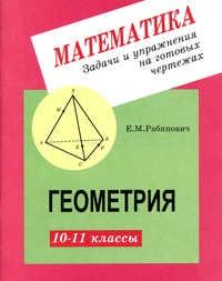 Геометрия Задачи и упр на готовых чертежах 10-11 кл