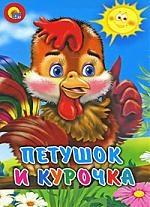 Шляхов И. (худ.) Петушок и курочка аст набор для детского творчества петушок курочка и цыплята
