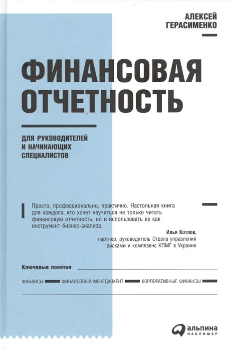 Герасименко А. Финансовая отчетность для руководителей и начин специалистов