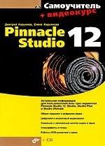 Кирьянов Д., Кирьянова Е. Самоучитель Pinnacle Studio 12 ян озер pinnacle studio 10 для windows