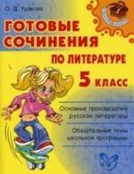 Ушакова О. Готовые сочинения по литературе 5 кл цена в Москве и Питере