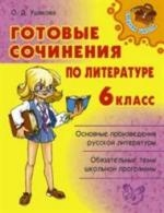 Готовые сочинения по литературе 6 кл