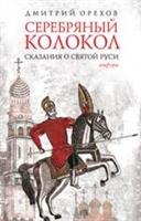 Серебряный колокол Сказания о Святой Руси