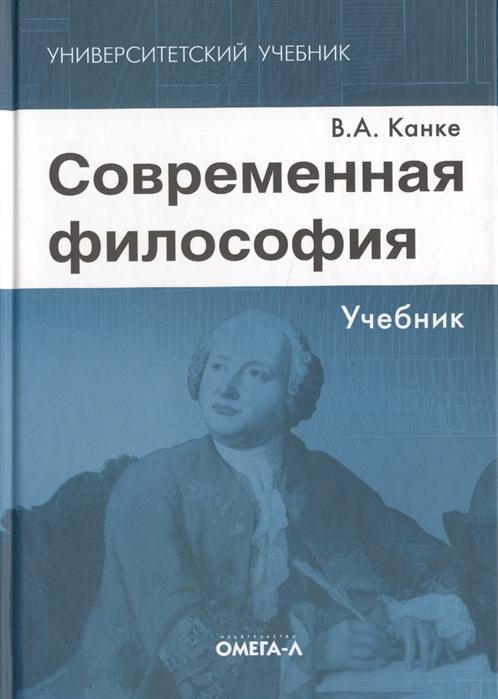 Канке В. Современная философия Учеб в а канке философия менеджмента