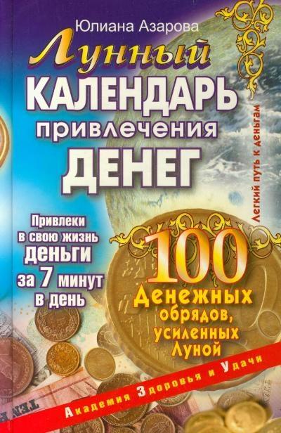 Азарова Ю. Лунный календарь привлечения денег 100 денежных обрядов азарова маргарита краски алкионы