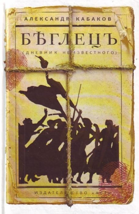 лучшая цена Кабаков А. Беглецъ Дневник неизвестного