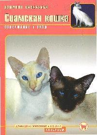 Кизельбах Д. Сиамская кошка Содержание и уход