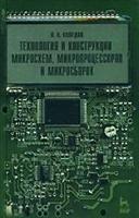 Технология и конструкции микросхем микропроцесс...