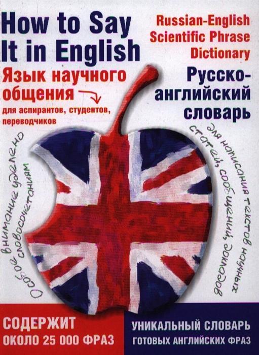 Лебедев Л. Язык научного общения Рус -англ словарь