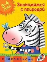 Земцова О. Знакомимся с природой 3-4 г