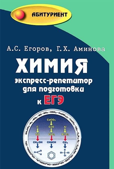 Химия Экспресс-репетитор для подгот к ЕГЭ фото