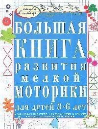 Гаврина С. Большая книга разв мелкой моторики для дет 3-6 лет гаврина с большая книга разв творческих способн для дет 3 6 лет
