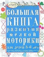 Большая книга разв. мелкой моторики для дет. 3-6 лет