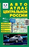 Авто Атлас Центр. России с километр. столбами