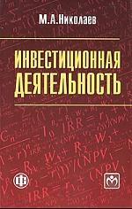Николаев М. Инвестиционная деятельность Учеб пос