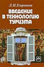 Егоренков Л. Введение в технологию туризма Учеб -метод пос давыденко л экономическая теория учеб пос