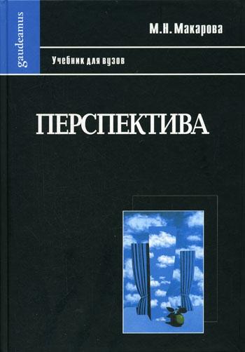 Макарова М. Перспектива