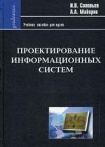 Соловьев И., Майоров А. Проектирование информ систем Фундам курс