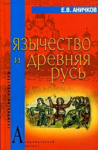 Аничков Е. Язычество и Древняя Русь