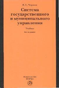 Чиркин В. Система государственного и муниц управления Учеб
