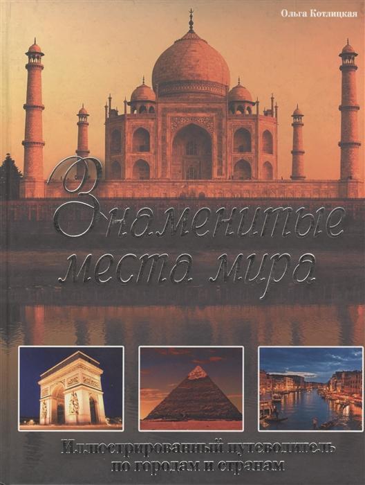 Знаменитые места мира Иллюстр путеводитель по городам и странам