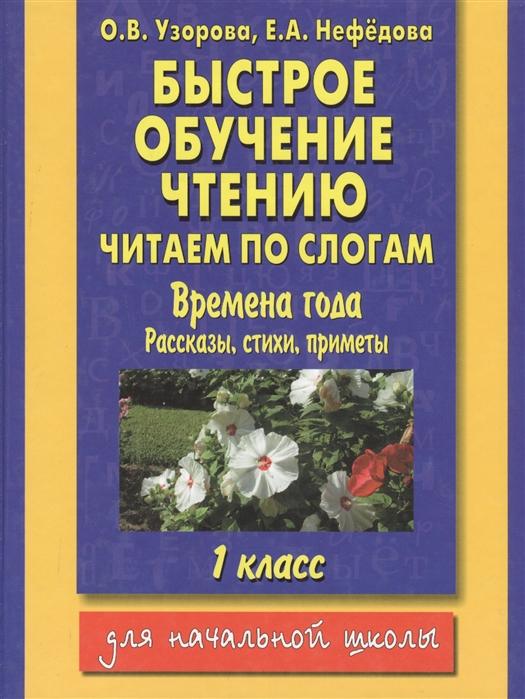 Быстрое обучение чтению Читаем по слогам Времена года 1 кл