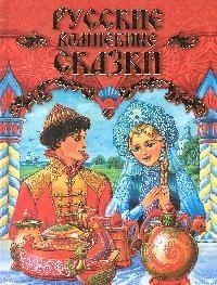 Купить Русские волшебные сказки, АСТ, Сказки